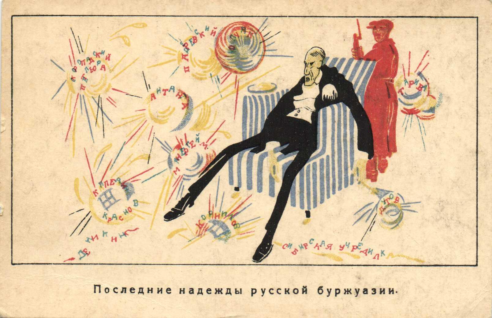 16. Последние надежды русской буржуазии