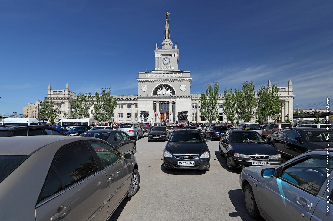 Волгоград железнодорожный вокзал