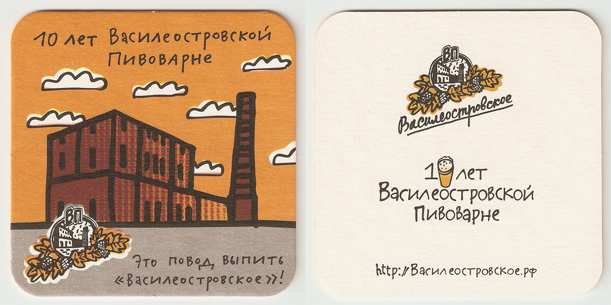 Василеостровское