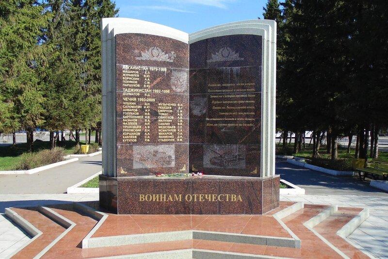 """Мемориал """"Воинам Отечества"""""""