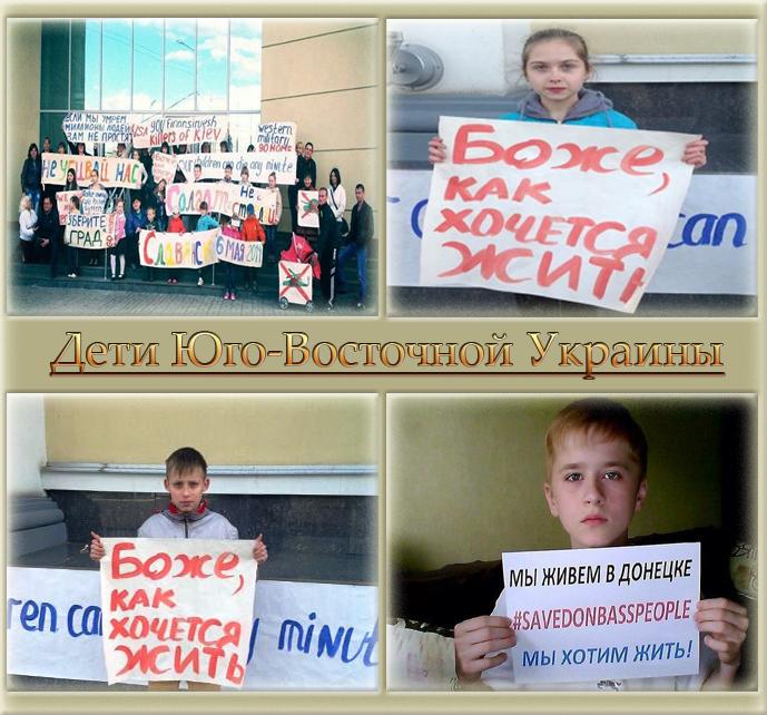 Дети Юго-Восточной Украины.jpg