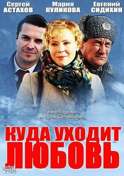 Куда уходит любовь (2014) HDTVRip + SATRip