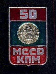 50 лет КПМ.jpg