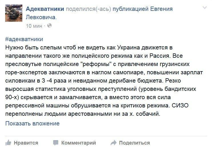 Шевченко_перебздеть2.jpg