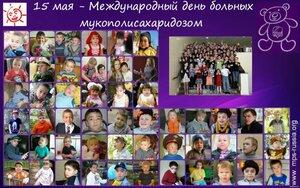 Международный день МПС