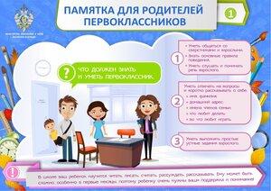 родителям первоклассников плакаты(1)(1).jpg