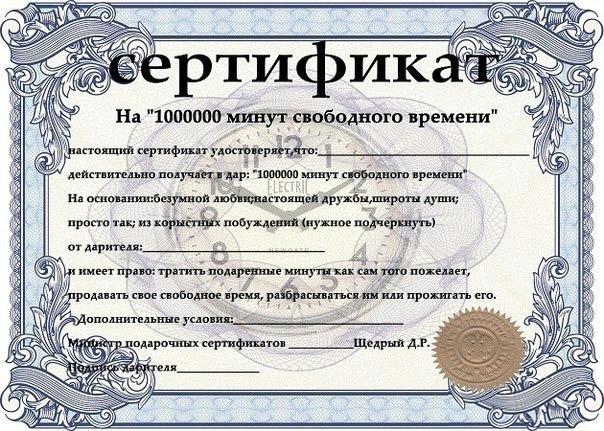 шуточные сертификаты Самое интересное в блогах Шуточные сертификаты распечатываем заполняем и дарим