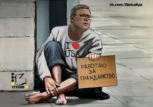 гражданин США Касьянов.jpg