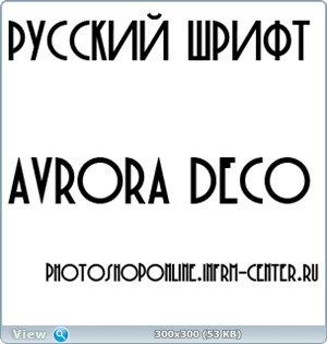Русский шрифт Avrora Deco