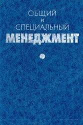 Книга Общий и специальный менеджмент - Гапоненко А.Л., Панкрухин А.П.
