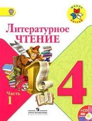 Книга Литературное чтение, 4 класс, Часть 1, Климанова Л.Ф., Горецкий В.Г., Голованова М.В., 2015
