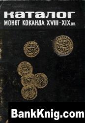 Книга Каталог монет Коканда ХVIII-ХIX вв