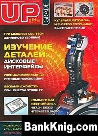 Журнал Upgrade №34 (383) 2008