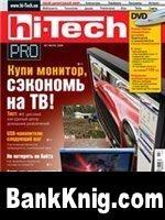 Журнал Hi-Tech Pro №7 2008