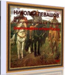 Замалчиваемая история России (аудиокнига)