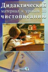 Книга Дидактический материал к урокам по чистописанию