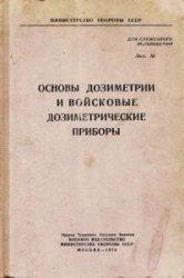 Книга Основы дозиметрии и войсковые дозиметрические приборы