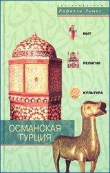 Книга Османская Турция. Быт, религия, культура