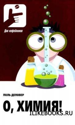 Книга О, Химия! Необыкновенные химические викторины, сеансы магии и прочие веселые истории!
