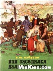 Книга Как заселялся Дальний Восток. Вторая половина XVII - начало XX века