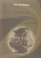 Книга Керамика Волжской Булгарии второй половины XI - начала XV в.в