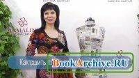 Книга Как сшить пляжное платье из платков