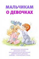 Книга Мальчикам о девочках