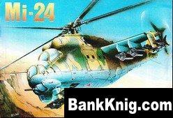 Fly Model №28 - транспортно-боевой вертолёт Mi-24 (Mи-24)