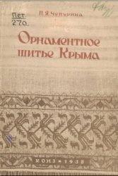 Книга Орнаментное шитье Крыма