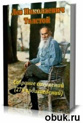Книга Лев Николаевич Толстой. Собрание сочинений (279 произведений)