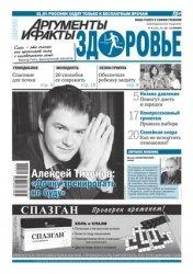 Журнал АиФ. Здоровье №46 2012