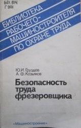 Книга Безопасность труда фрезеровщика