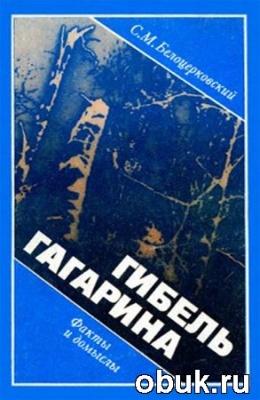Книга С. Белоцерковский. Гибель Гагарина. Факты и домыслы
