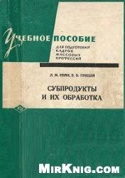 Книга Субпродукты и их переработка