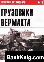 История автомобиля № 10 - Грузовики Вермахта (Часть VI ) pdf 32,5Мб