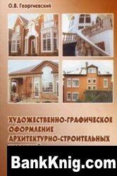 Книга Художественно-графическое оформление архитектурно-строительных чертежей           jpeg