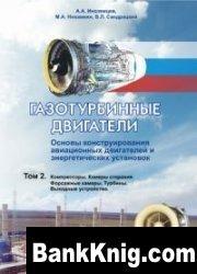 Книга Основы конструирования авиационных двигателей и энергетических установок. Том 2 djvu  17,3Мб