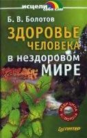 Книга Здоровье человека в нездоровом мире pdf  17,65Мб