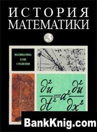 Книга История математики. Том 3. Математика XVIII столетия. djvu 7,57Мб
