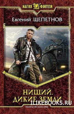 Книга Щепетнов Евгений - Нищий. Дикие земли