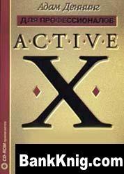Книга ActiveX для профессионалов pdf 5Мб