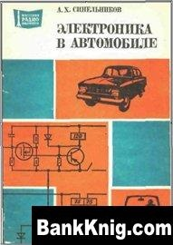 Книга Электроника в автомобиле djvu 1,3Мб