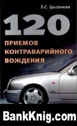 Книга 120 приемов контраварийного вождения pdf 36,7Мб