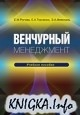 Книга Венчурный менеджмент: учебное пособие