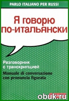Книга Я говорю по-итальянски. Разговорник с транскрипцией