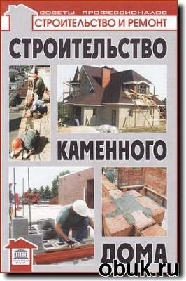 Книга В. Самойлов. Строительство каменного дома