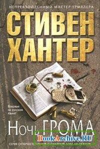 Книга Ночь грома (felbjrybuf).
