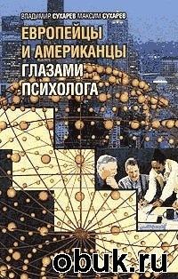 Книга Сухарев В. А., Сухарев М. В. - Европейцы и американцы глазами психолога