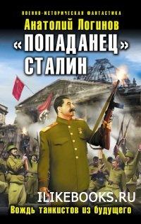 Книга Логинов Анатолий - «Попаданец» Сталин. Вождь танкистов из будущего
