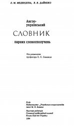 Книга Англо-укранський словник парних словосполучень